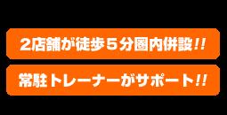 3店舗が徒歩5分圏内併設!!常駐トレーナーがサポート!!