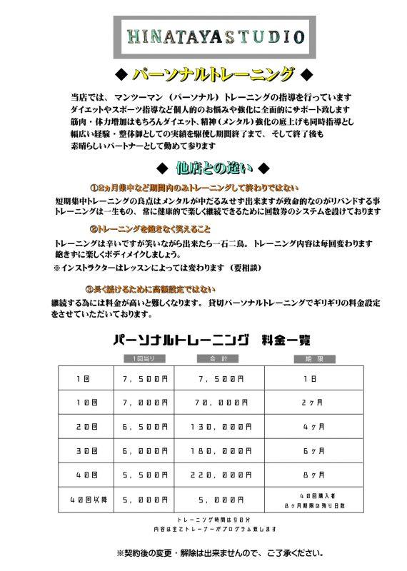 PT説明-01