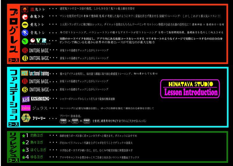レッスン案内黒用紙-02