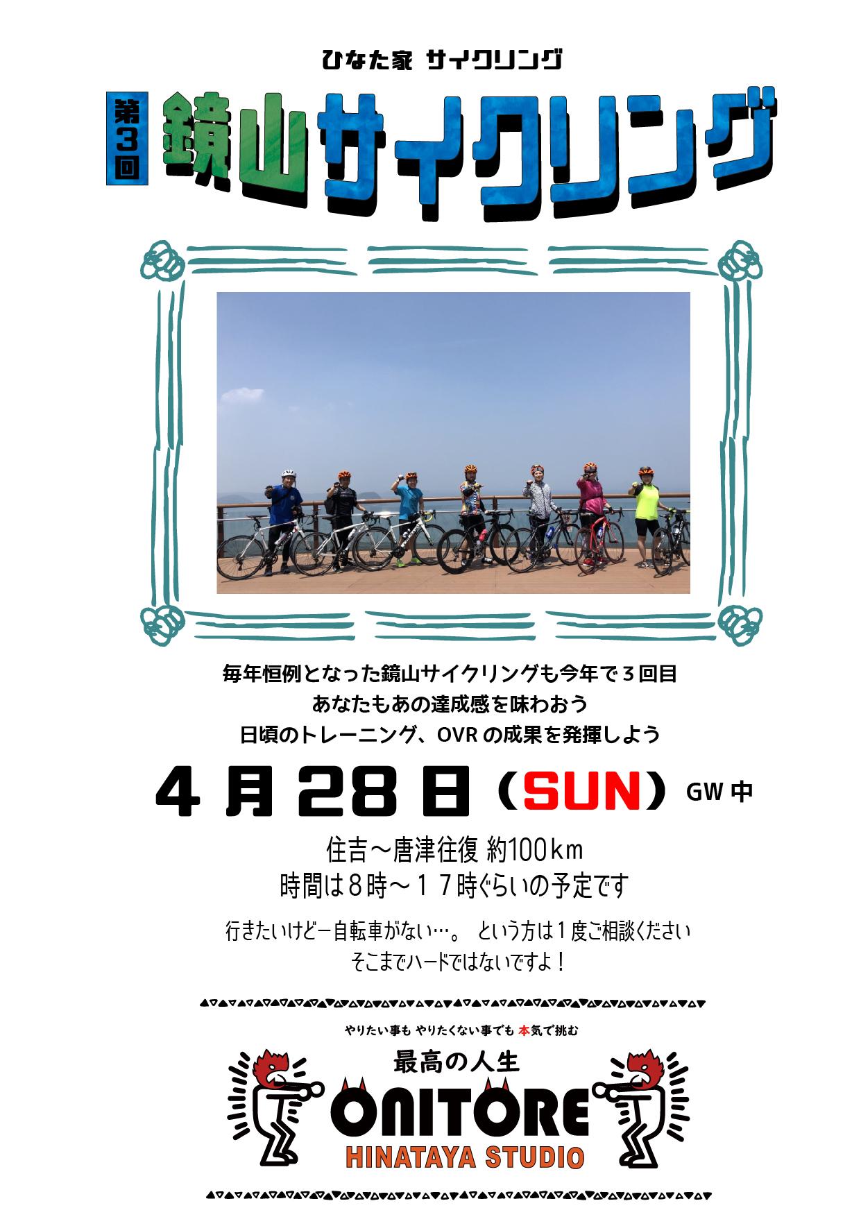 鏡山サイクリング_アートボード 1