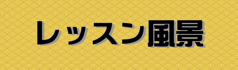 レッスン風景-01