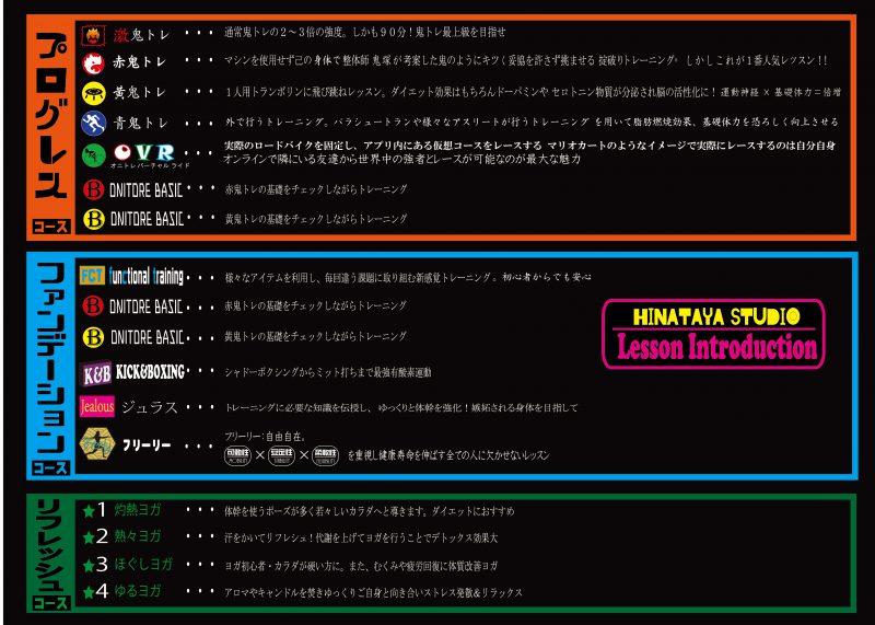 レッスン案内-02
