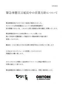 2月8日緊急事態延長の営業方針について_アートボード 1