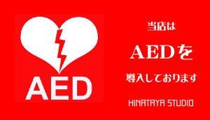 AEDを導入しております-01