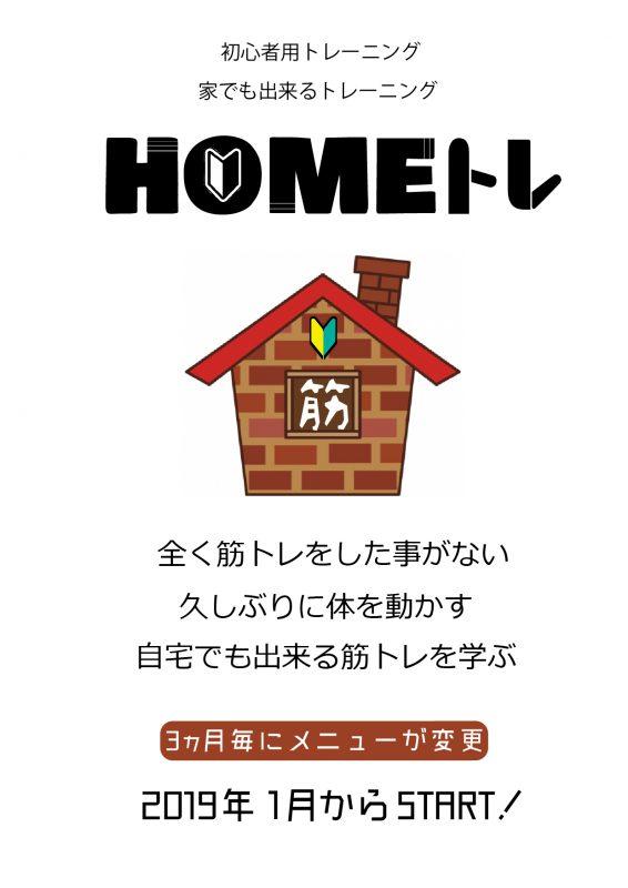 HOMEトレ _アートボード 1