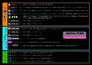 レッスン案内黒-02