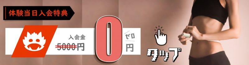 体験当日入会特典-02