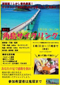 角島サイクリング