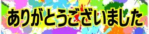 縺ゅj縺後→縺・#縺悶>縺セ縺励◆-01