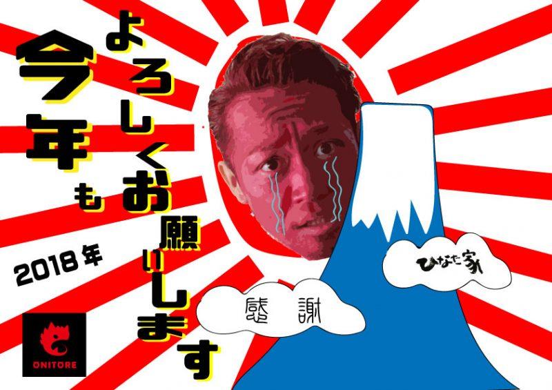 鬼新年メール2018