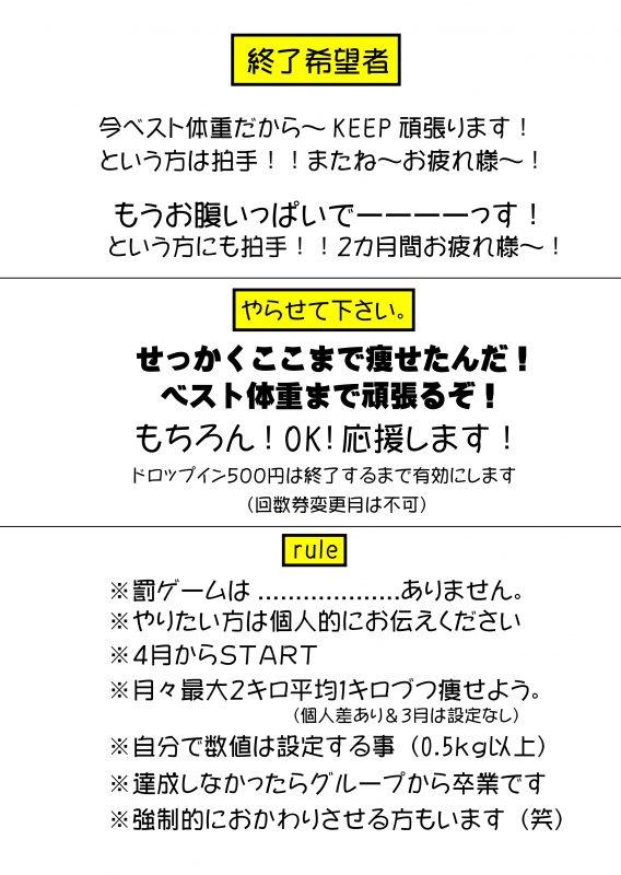 おかわりダイエット-02