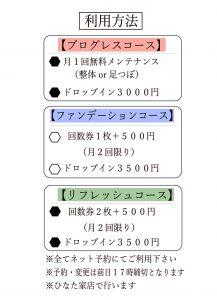 メンバーのみの特典利用方法-02