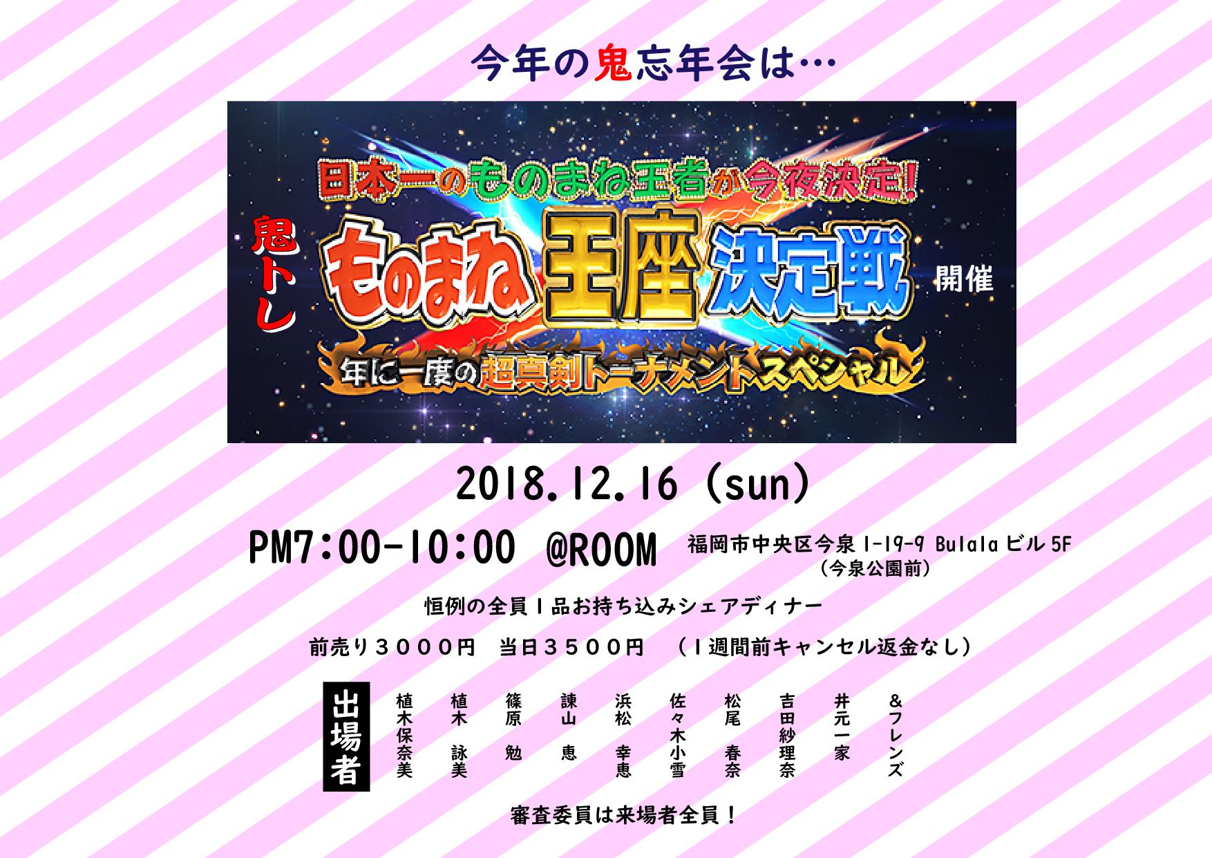 12月忘年会_アートボード 1