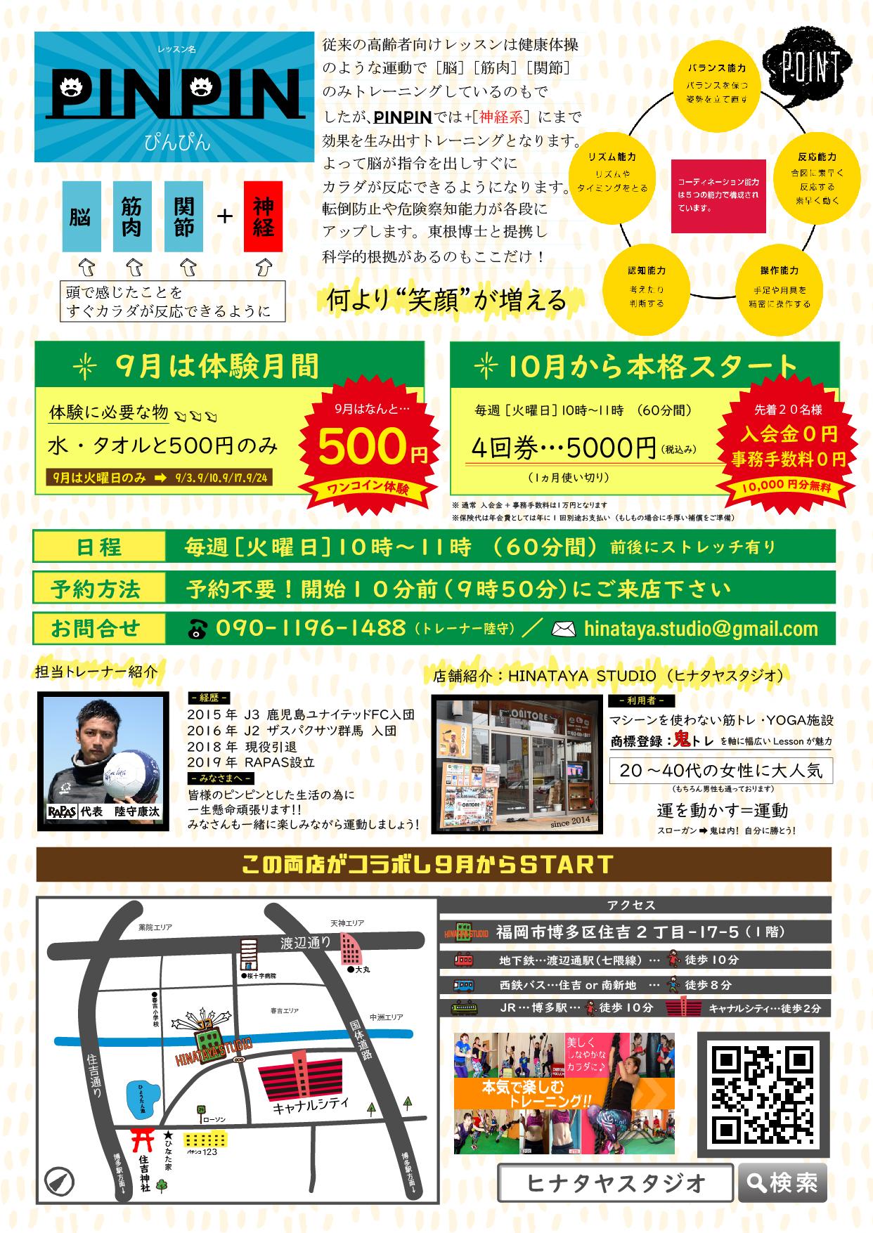 ピンピン広告 表 9月用-02
