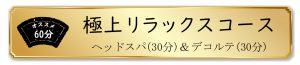 美容メニューアイコン-10