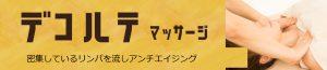 美容メニューアイコン-05